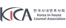 韓国社内弁護士会