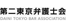 第二東京弁護士会