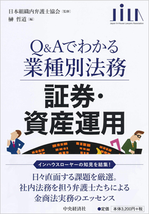 証券・資産運用  (Q&Aでわかる業種別法務)