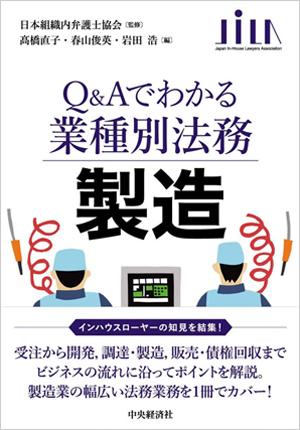 製造  (Q&Aでわかる業種別法務)