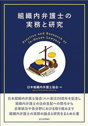 組織内弁護士の実務と研究