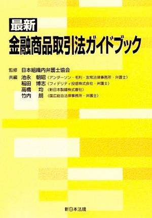最新 金融商品取引法ガイドブック