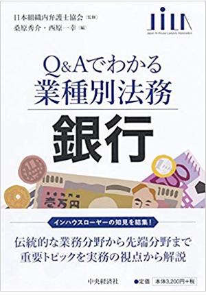 銀行 (Q&Aでわかる業種別法務)