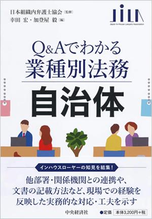 自治体  (Q&Aでわかる業種別法務)