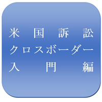 第5弾!米国訴訟・クロスボーダー入門編