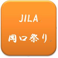 第7弾!JILAだけの特別講演 『JILA 岡口祭り』