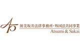 渥美坂井法律事務所・外国法共同事業