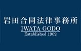 岩田合同法律事務所