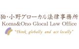 狛・小野グローカル法律事務所